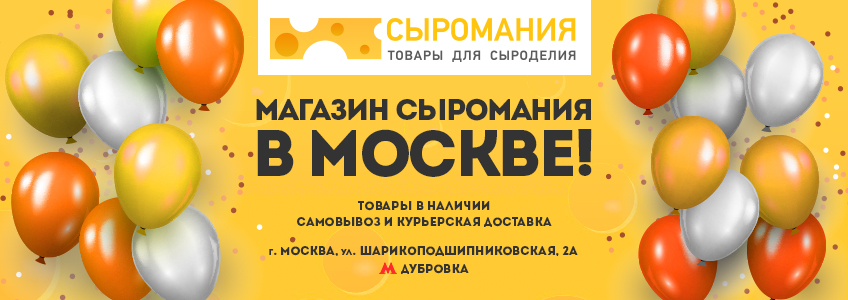 Сыромания в Москве