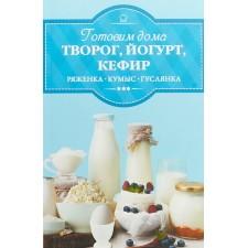 """Книга """"Готовим дома творог, йогурт, кефир"""""""