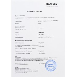Мезо-термофильная закваска MA 4001 / MA 4002 (25 DCU)